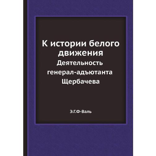 К истории белого движения. Деятельность генерал-адъютанта Щербачева 38734311