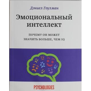 Дэниел Гоулман. Книга Эмоциональный интеллект. Почему он может значить больше, чем IQ, 978-5-91657-684-918+