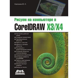 Рисуем на компьютере в CorelDraw X3/X4
