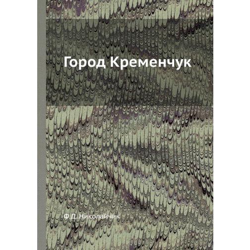 Город Кременчук 38733194