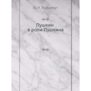 Пушкин в роли Пушкина