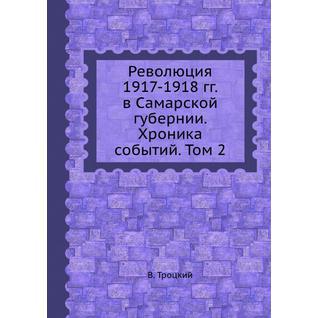 Революция 1917-1918 гг. в Самарской губернии. Хроника событий. Том 2