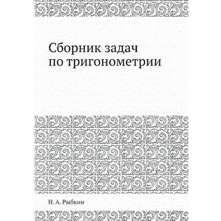 Сборник задач по тригонометрии
