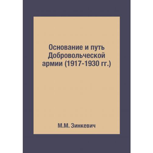 Основание и путь Добровольческой армии (1917-1930 гг.) 38732364