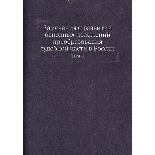 Замечания о развитии основных положений преобразования судебной части в России 38734937