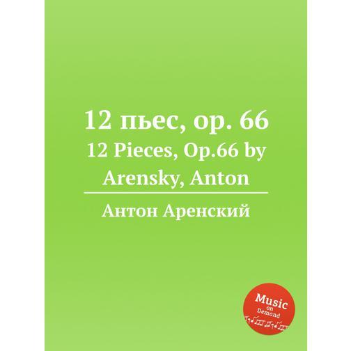 12 пьес, op. 66 38717839