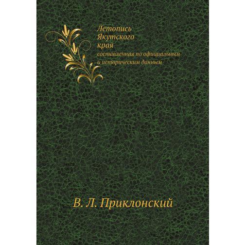 Летопись Якутского края, составленная по официальным и историческим данным 38717730