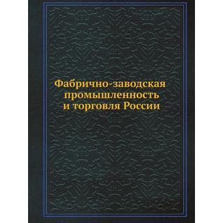Фабрично-заводская промышленность и торговля России (Год публикации: 2014)