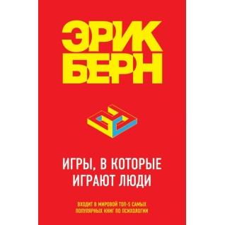 Эрик Берн. Книга Берн. Игры, в которые играют люди, 978-5-699-83087-918+