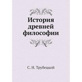История древней философии (Автор: С. Н. Трубецкой)