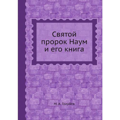 Святой пророк Наум и его книга 38733501