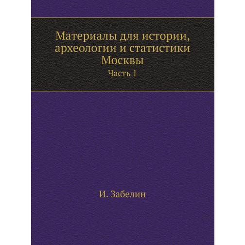 Материалы для истории, археологии и статистики Москвы 38732376