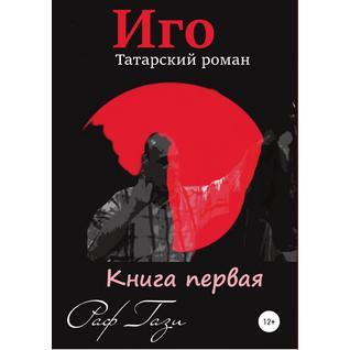Иго. Татарский роман. Книга 1