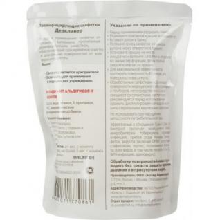 Дезинфицирующие салфетки ДезКлинер, запас.блок 200 шт в упак.