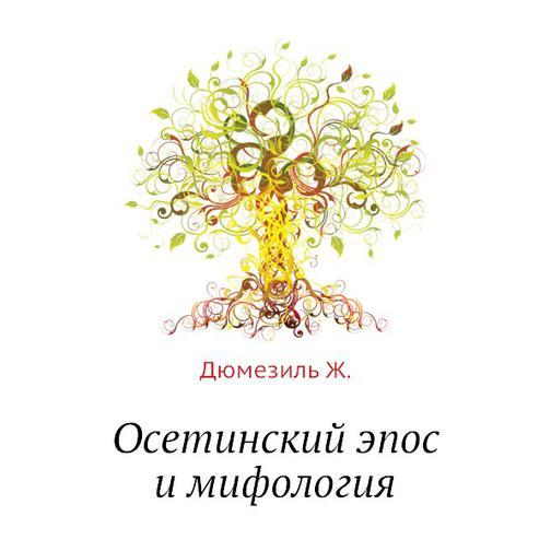 Осетинский эпос и мифология 38716994