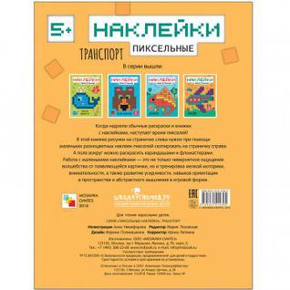 Книга развивающая с наклейками Пиксельные наклейки. Транспорт,МС11439