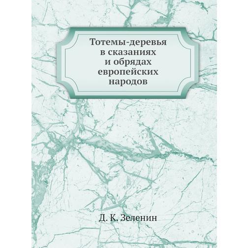 Тотемы-деревья в сказаниях и обрядах европейских народов 38716974