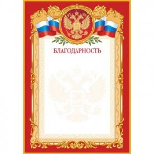 Благодарность красная рамка 10 шт./уп. 1384-09