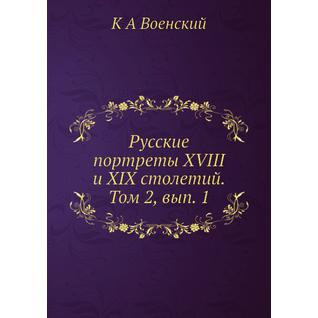 Русские портреты XVIII и XIX столетий. Том 2, вып. 1