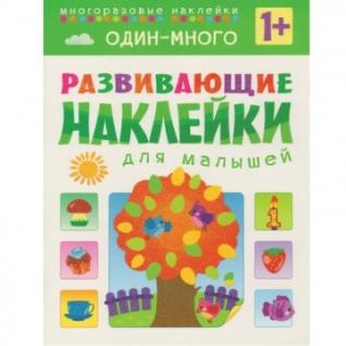 Книга развивающая с наклейками для малышей. Один - много. МС10355