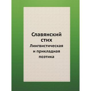 Славянский стих