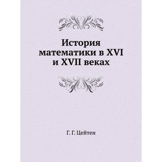 История математики в XVI и XVII веках