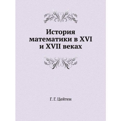 История математики в XVI и XVII веках 38717674