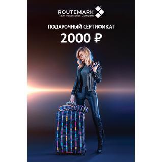 Сертификат 2000 рублей Routemark