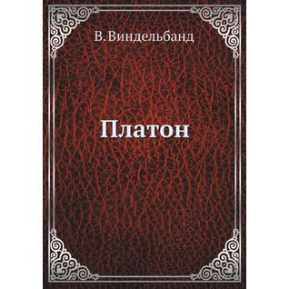 Платон (ISBN 13: 978-5-458-24497-8)