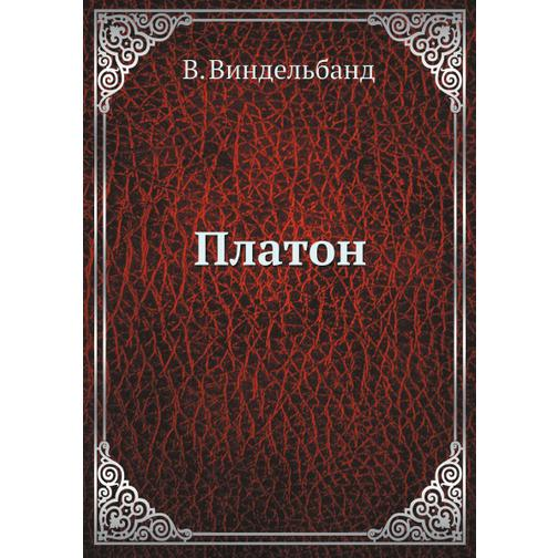 Платон (ISBN 13: 978-5-458-24497-8) 38716898