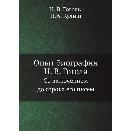 Опыт биографии Н. В. Гоголя 38734898