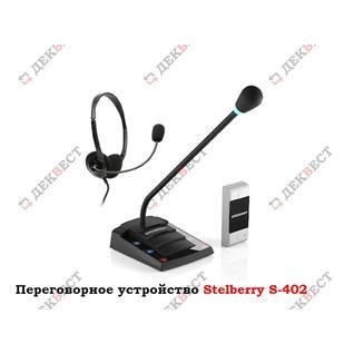 Переговорное устройство Stelberry S-402.