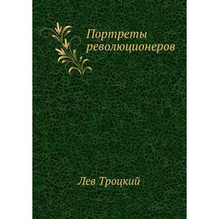 Портреты революционеров (ISBN 10: 5-239-01313-6)