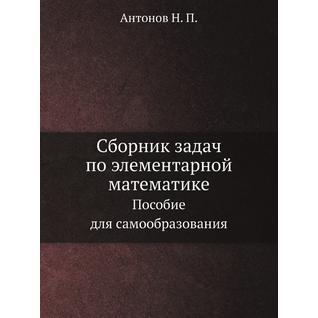 Сборник задач по элементарной математике