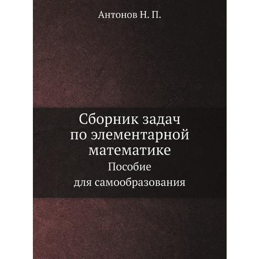 Сборник задач по элементарной математике 38717580