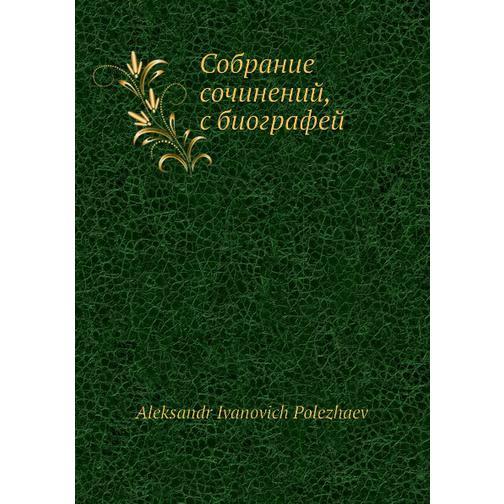 Собрание сочинений, с биографей 38716540