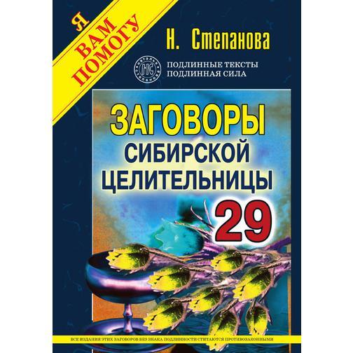 Заговоры сибирской целительницы. Выпуск 29 38717303