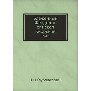 Блаженный Феодорит, епископ Киррский (ISBN 13: 978-5-517-90628-1)