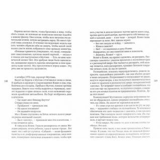Беназир Бхутто. Книга Дочь Востока. Автобиография, 978-5-367-00892-0, 978-5-3670-0892-018+
