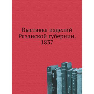 Выставка изделий Рязанской губернии. 1837