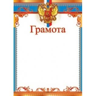 Грамота (с Российской символикой) Сфера
