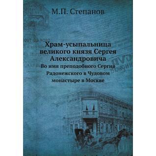 Храм-усыпальница великого князя Сергея Александровича