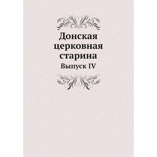 Донская церковная старина (ISBN 13: 978-5-517-88934-8)