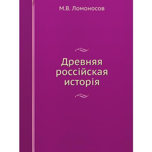 Древняя россiйская исторiя 38733450