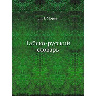 Тайско-русский словарь