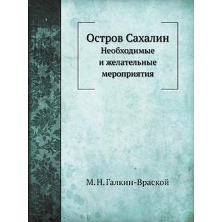 Остров Сахалин (Автор: М. Н. Галкин-Враской)