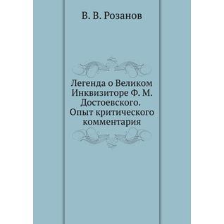 Легенда о Великом Инквизиторе Ф. М. Достоевского. Опыт критического комментария