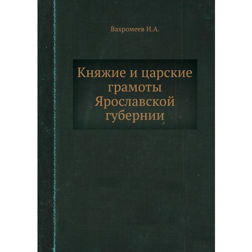Княжие и царские грамоты Ярославской губернии 38733764