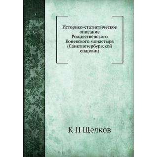 Историко-статистическое описание Рождественского Коневского монастыря (Санктпетербургской епархии)
