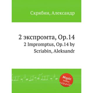 2 экспромта, Op.14